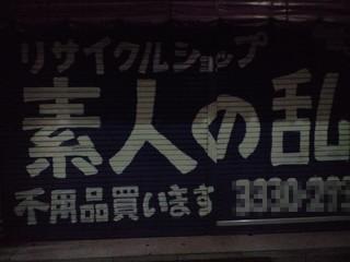 20081031g.jpg