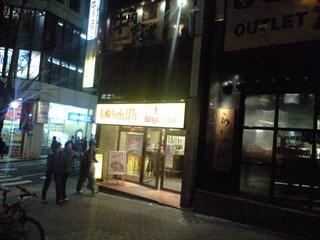 リンガーハット渋谷南口店