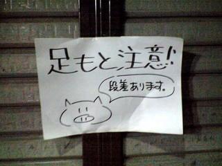 足もと注意を促す豚