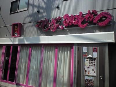 花しずく 恵比寿店