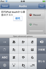 iPod touchでtumblr