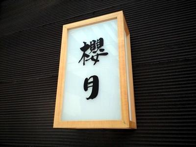 恵比寿 櫻月
