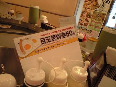 松屋 目玉焼W券50円