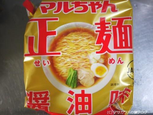 マルちゃん正麺をつけ麺で食べてみる